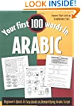 Your First 100 Words in Arabic (Book...