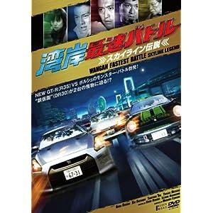 湾岸最速バトル -スカイライン伝説- [DVD]