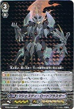 カードファイト!! ヴァンガード 【マジェスティ・ロードブラスター】【RRR】 BT05-002-RRR 《双剣覚醒》