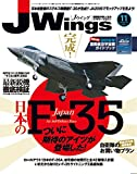J Wings (ジェイウイング) 2016年11月号