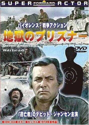 地獄のプリズナー [DVD]