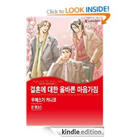 Expecting the Boss's Baby - Korean edition (Harlequin comics)