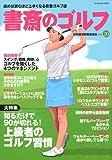 書斎のゴルフ VOL.20