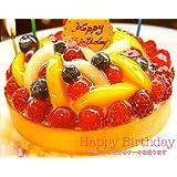 誕生日ケーキ・バースデーケーキ16cm プレート・キャンドル無料【お急ぎ出荷対応可】フルーツ増量チーズケーキ・フルーツケーキ・スイーツ