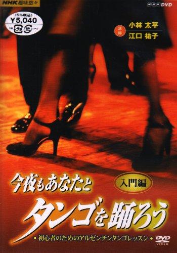 NHK趣味悠々 今夜もあなたとタンゴを踊ろう 第1巻 入門編 [DVD]