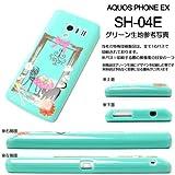 docomoドコモ AQUOS PHONE EX SH-04E 対応 携帯ケース 2147peepぱんだ TPU グリーンベース TPU
