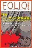 FOLIO(フォリオ) vol.4 (FOLIO:人生を「バランスシート思考」するメディア)