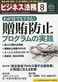 ビジネス法務 2016年 08 月号 [雑誌]