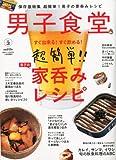 男子食堂Vol.3 2010年 11月号 [雑誌]