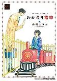 おかえり電車 (バンブーコミックス 麗人セレクション)