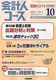 会計人コース 2009年 10月号 [雑誌]