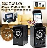 サンワダイレクト iPhone スピーカー iPhone4S iPhone4 iPod iPod touch 対応 ステレオ 充電機能付 400-SP007