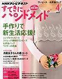 すてきにハンドメイド 2013年 04月号 [雑誌]