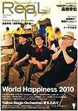 『ReaL Vol.002 』 (TOKYO NEWS MOOK 198号)
