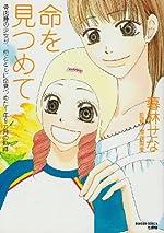 命を見つめて―骨肉腫の少女が、母とともに命見つめた1年9カ月の軌跡 (Bamboo comics)