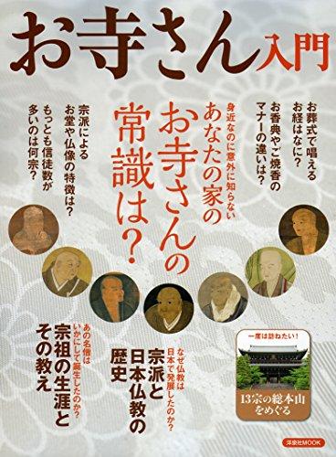 お寺さん入門 (洋泉社MOOK)