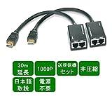 ハイビジョンHDMI延長器 最長30m ピグテイル型 【Ex30mD】日本語取説付き