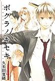 ボクラノキセキ 4巻 (IDコミックス ZERO-SUMコミックス)