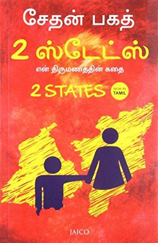 2 States Image