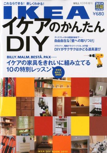 WiLL (マンスリーウィル)10年10月号別冊 IKEAイケアのかんたんDIY 2010年 10月号 [雑誌]