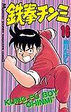 鉄拳チンミ(16) (月刊マガジンコミックス)