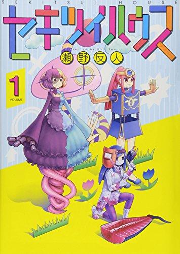 セキツイハウス (1) (電撃コミックスNEXT)