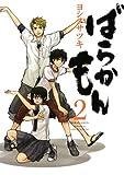ばらかもん2巻 (デジタル版ガンガンコミックスONLINE)