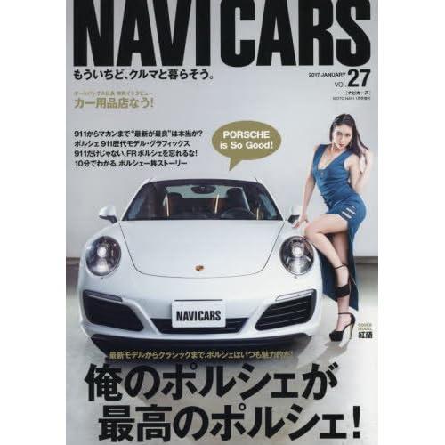 NAVI CARS(27) 2017年 01 月号 [雑誌]: MOTO NAVI(モトナビ) 増刊