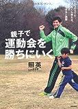 親子で運動会を勝ちにいく ~5つのコツでグングン走れる。親子でやりきる一週間~