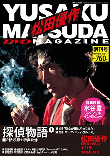 松田優作DVDマガジン (1) 2015年 6/9 号 [雑誌]