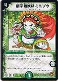 【デュエルマスターズ】《覚醒編 第1弾》獅子舞妖精ミエゾウ アンコモン dm36-067