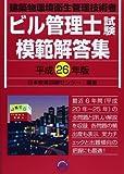 ビル管理士試験模範解答集〈平成26年版〉