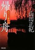 帰り舟 深川川獺界隈 (朝日文庫)