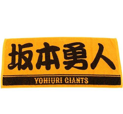 Yomiuri ジャイアンツプレーヤーズフェイス towel 6 Sakamoto