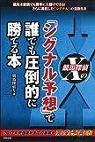 競馬探偵Xの「シグナル予想」で誰でも圧倒的に勝てる本