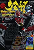 宇宙船vol.138 (ホビージャパンMOOK 464)