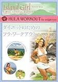 Island Girl ダイエットのためのフラ・ワークアウト [DVD]