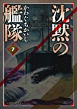 新装版 沈黙の艦隊(7) (KCデラックス モーニング)