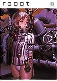 村田蓮爾責任編集 「robot」 vol.8