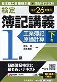 検定簿記講義/1級工業簿記・原価計算 下巻〈平成26年度版〉