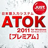 ATOK 2011 for Windows [プレミアム] 通常版 DL [ダウンロード]