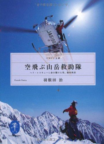 空飛ぶ山岳救助隊