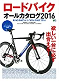 ロードバイクオールカタログ2016 (エイムック)