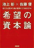 希望の資本論 (朝日文庫)