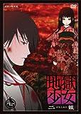 地獄少女 二籠 七 [DVD]