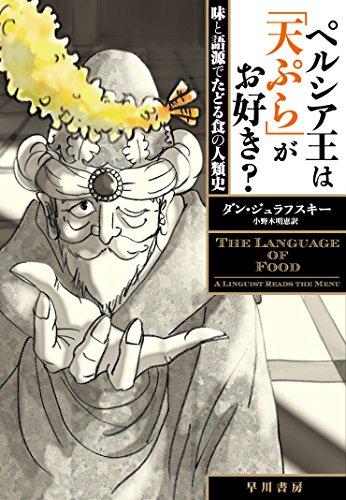 『ペルシア王は「天ぷら」がお好き?』言語と食の大海を旅する醍醐味