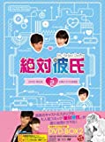 絶対彼氏~My Perfect Darling~<台湾オリジナル放送版> DVD-B...[DVD]