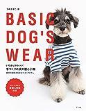 いちばんかわいい 手づくりの犬の服小物