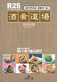 R25「酒肴道場」 (王様文庫 B 88-1)