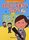 教室ですぐに使えるCDブック 7 お別れ会・卒業式でうたおう!